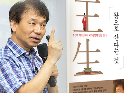 Heart to Heart Ep.79 - Brirng History Closer to the Public, Professor Shin Byung-joo