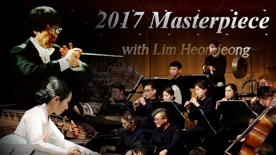 [Arts Avenue 2017] 2017 Masterpiece with Lim Hun-joung