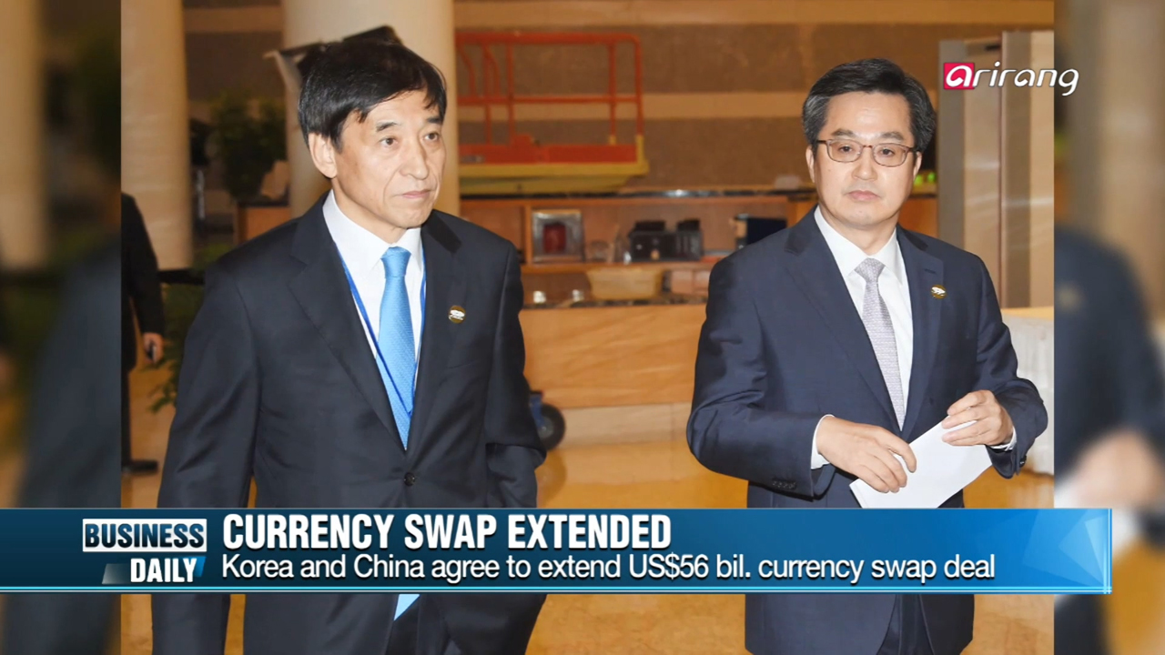 [Business Daily] Korea and China agree to extend currency swap deal