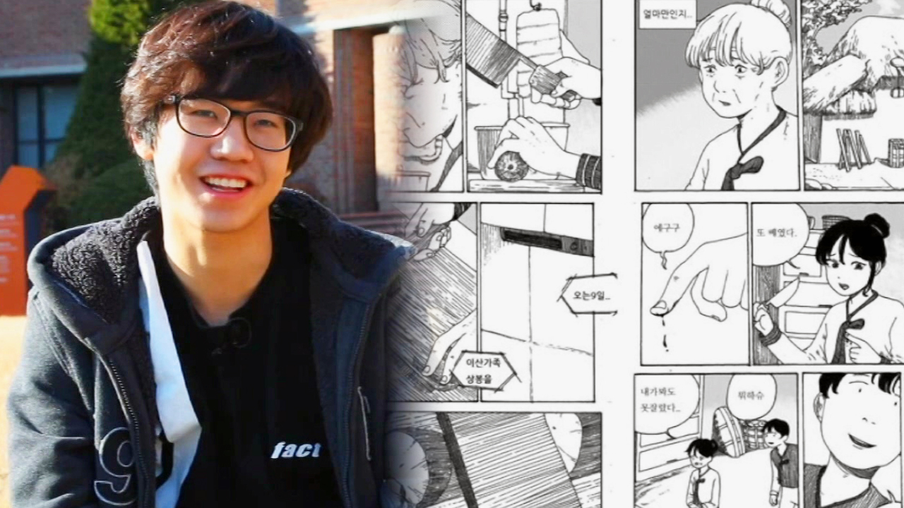 [Peace Insight] Unusual Comic-book Lover! Lee Jae-hwan