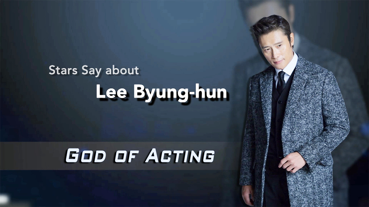[Showbiz Korea] Actress Lee Byung-hun(이병헌), Stars Say