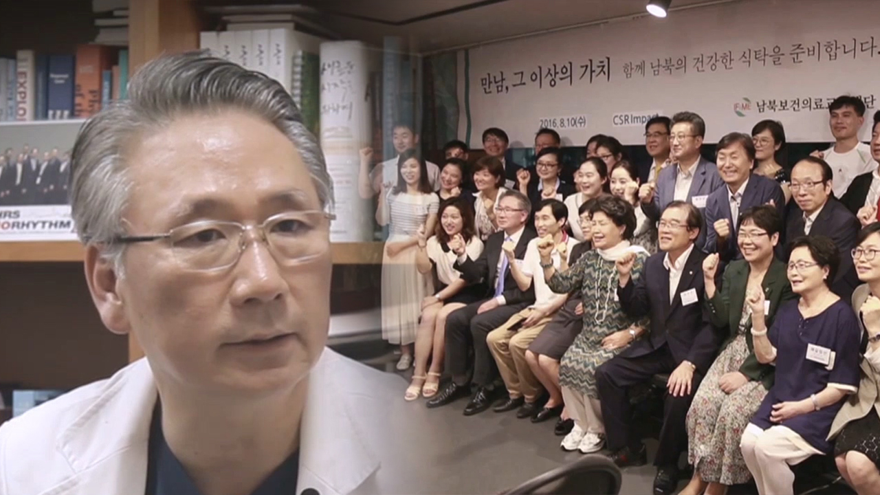 [4 Angles] Inter-Korean Foundation for Health and Medical Education