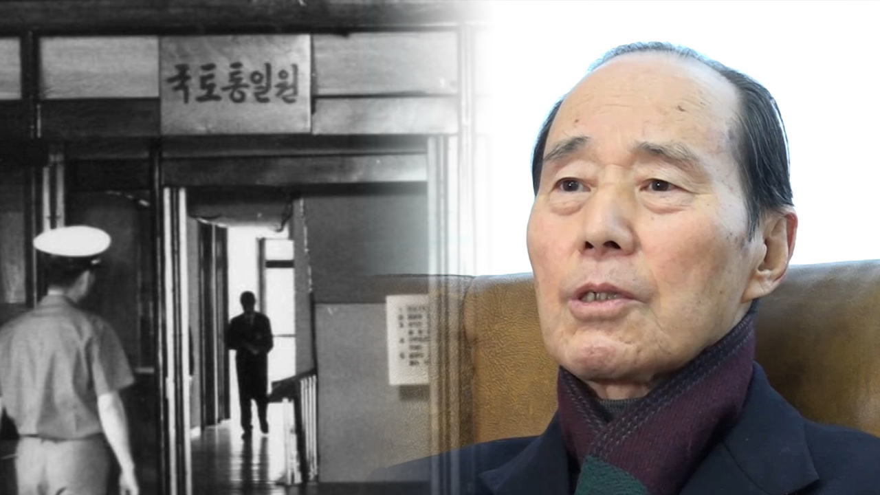 [Peace Insight] Founding of Board of National Unification