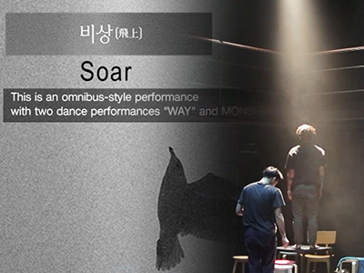 [PerformArts Reload 2] Episode 09 SOAR
