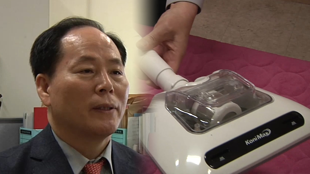 [BizSmart] Konimax, producing bedding vacuum cleaner