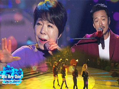 2018 Pyongyang Concert for Peace and Cooperation between the Two Koreas 'We Are One' (Part.2)
