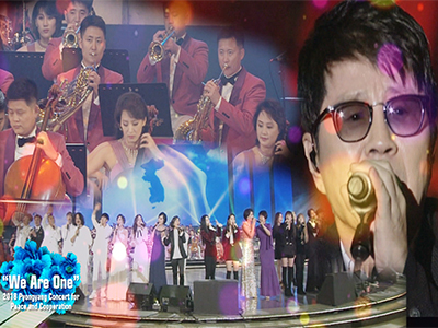 2018 Pyongyang Concert for Peace and Cooperation between the Two Koreas 'We Are One' (Part.4)