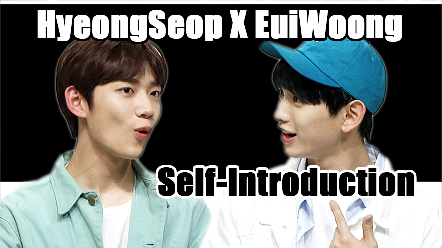 [Simply K-Pop] HyeongSeop X EuiWoong(형섭X의웅)'s Self-Introduction