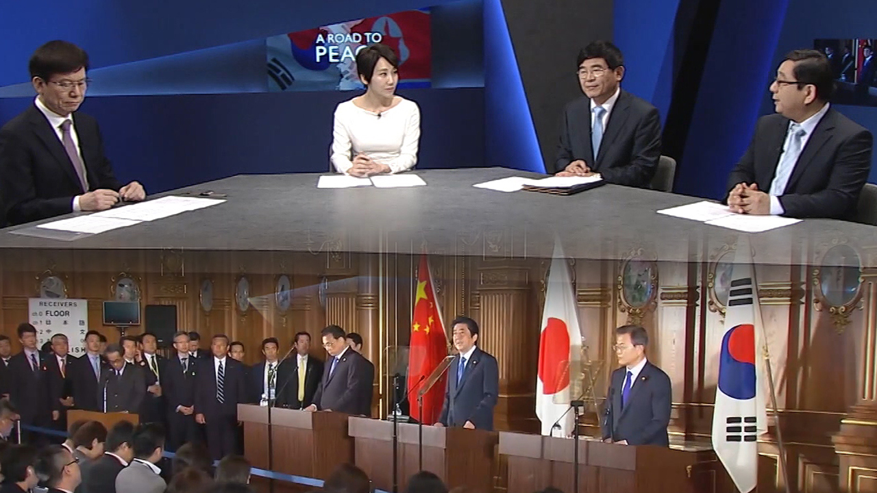 [Arirang Special] ASSESSMENT OF TRILATERAL SUMMIT