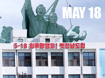 4 Angles Ep.220 [ Truth Behind May 18 Democracy Movement / Reconnection of the Cross-Border Railway / Yeoncheon Miracle Youth Soccer Club ]