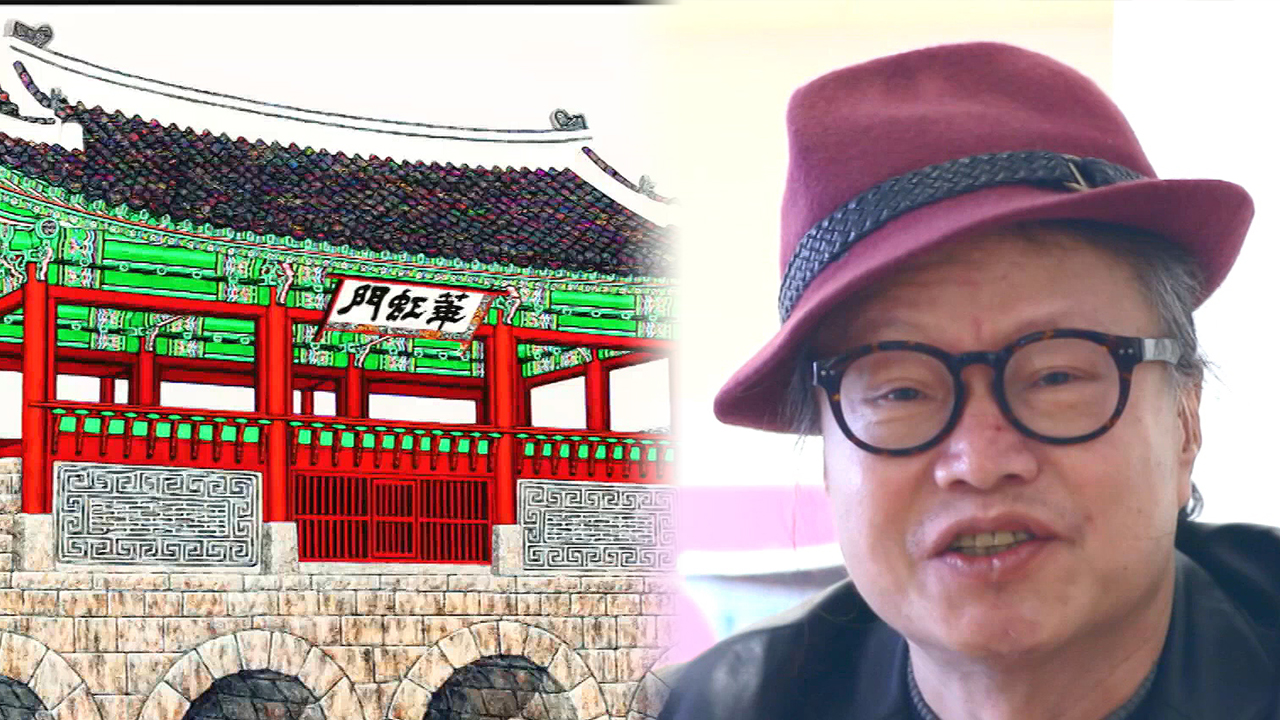 [Globetrotters] The burning Sungnyemun Gate called upon me in my dream