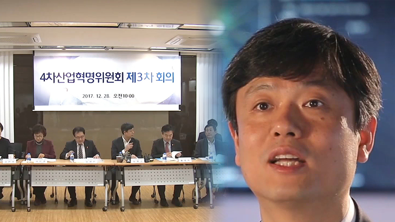 [InsideBiz] Presidential Committee on the Fourth Industrial Revolution