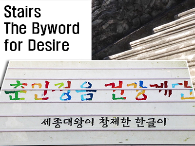 Stairs - The Byword for Desire #302