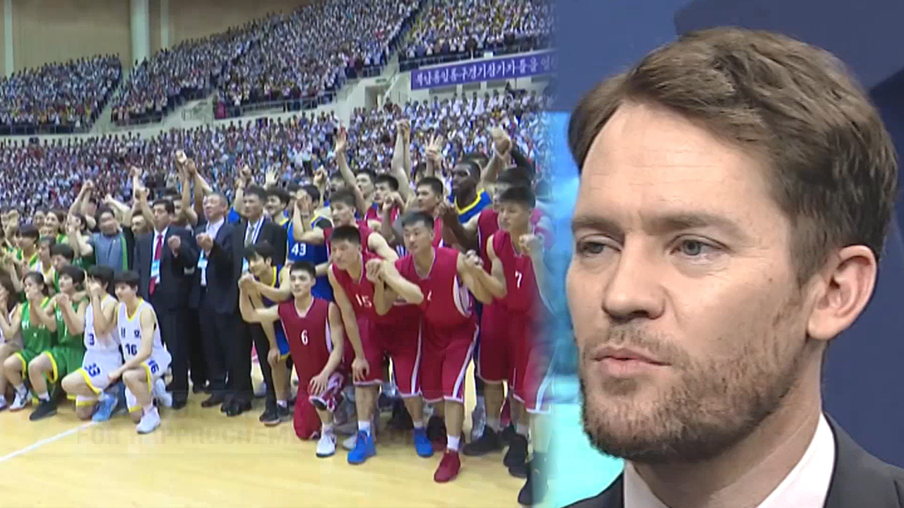[A Road to Peace] Latest Broadcasts from N. Korea - Inter-Korean basketball games in Pyongyang