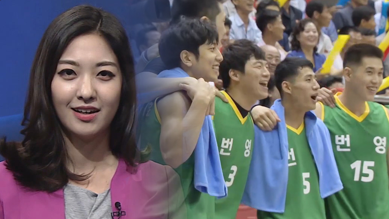 [A Road to Peace] Two Koreas Join Forces for Friendly Basketball Matches