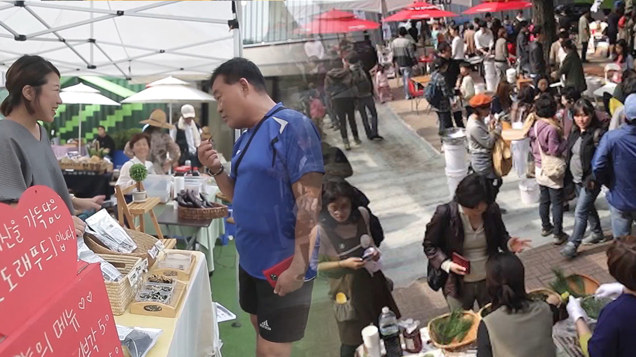 [NOW] City Farmers' Market, Marché
