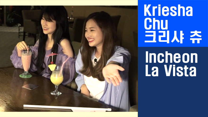 [Travel Agency] La Vista! Your are getting sentimental over Incheon's night