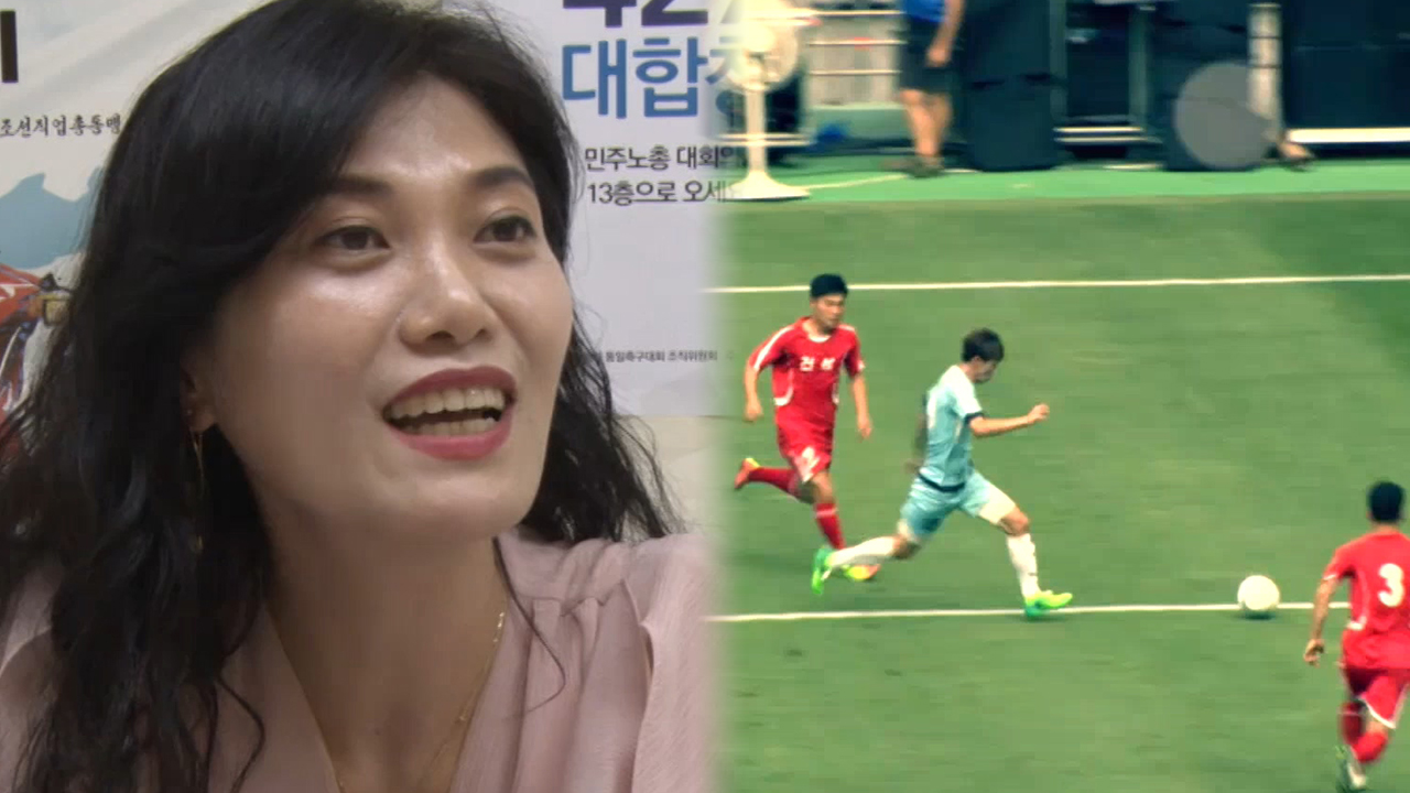 [Peace Insight] Unification Soccer Match between North and South Korean Workers