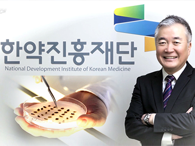 Ep. 191 Lee Eung-se, The President of the National Development Institute of Korean Medicine