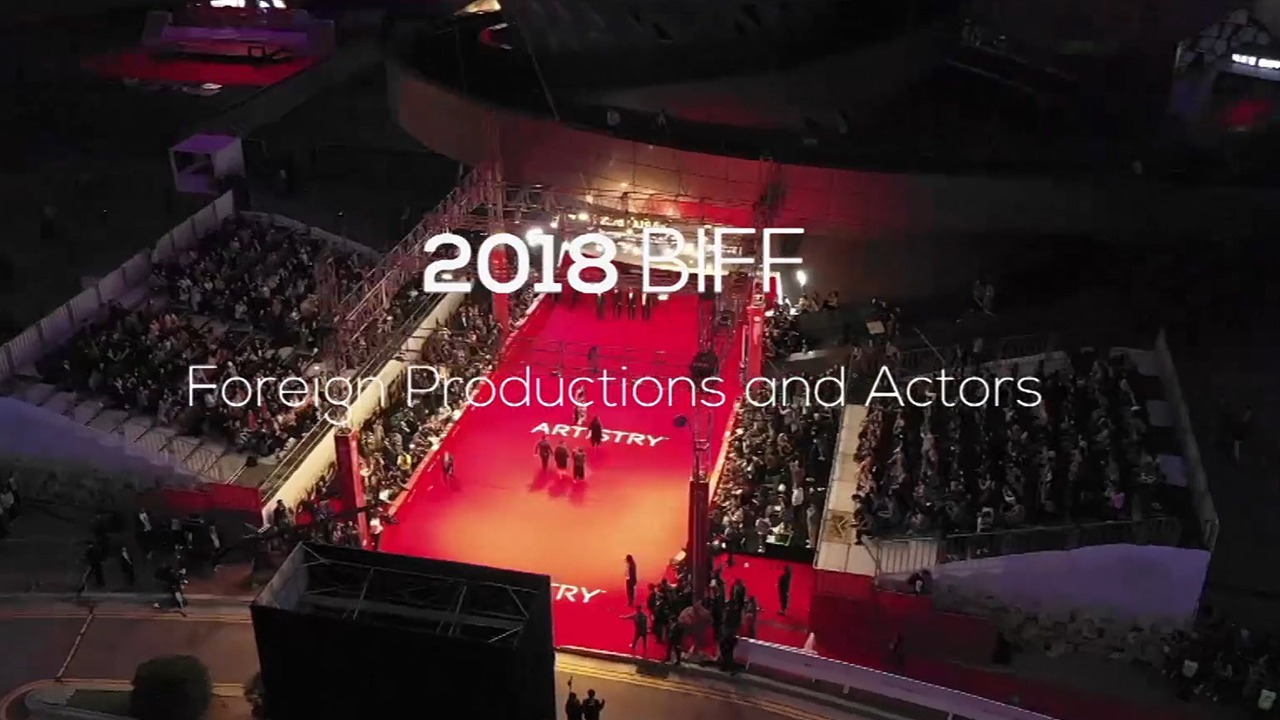 [Showbiz Korea] 2018 BIFF (부산국제영화제) SPECIAL 2 - Foreign Productions and Actors, 'Open Talks'