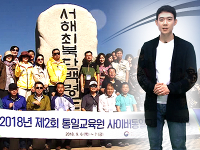 Peace Insight Ep.124 - Baengnyeongdo Island Field Trip / Going There Again / Catholic Church of Repentance and Atonement