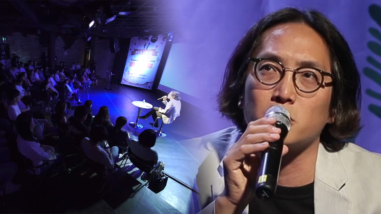 [Peace Insight] Unification Talk Concert 'Seoul and Pyongyang, the Korean Pen...