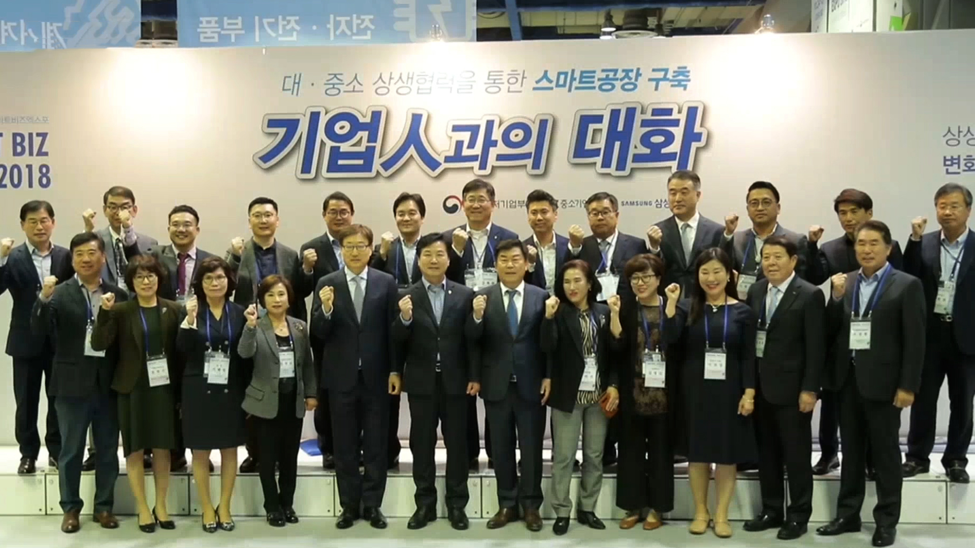 [Money Monster] Smart Biz Expo 2018, mutual growth of major & small businesses