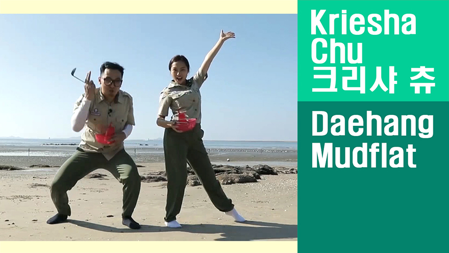 [Travel Agency] How to catch clams! Daehang Mudflat Experience