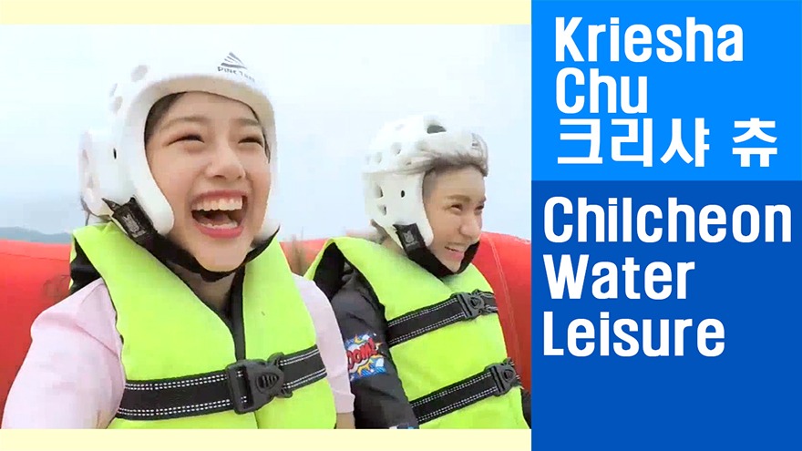 [Travel Agency] Let's head out to the sea! Chilcheon Water Leisure