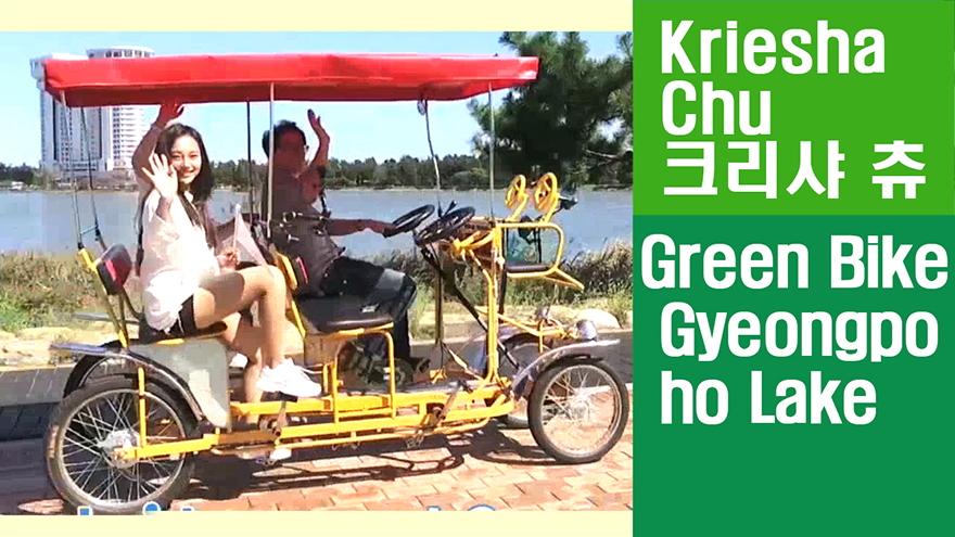 [Travel Agency] Green Bike, Riding the bike around Gyeongpoho Lake