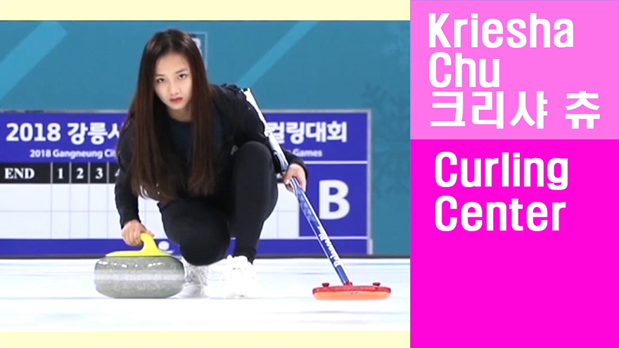 [Travel Agency] Gangneung Curling Center, Visitors can try curling by registering in advance