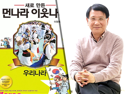 Ep. 215 Rhie Won-bok, the mastermind behind the educational cartoon series 'Far-away nations, Neighboring nations'