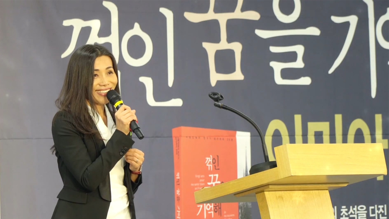[Heart to Heart] About the book 'Remember the Broken Dreams' [CEO Mia Lee]