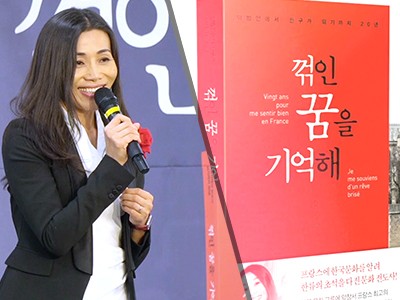 Ep. 216 Mia Lee, a private diplomat who strives to strengthen cultural ties between Korea and France