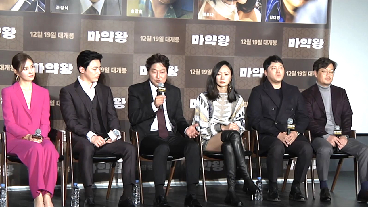 [Showbiz Korea] ☆ON SCENE☆ PRESS CONFERENCE of the movie 'Drug King (마약왕)'