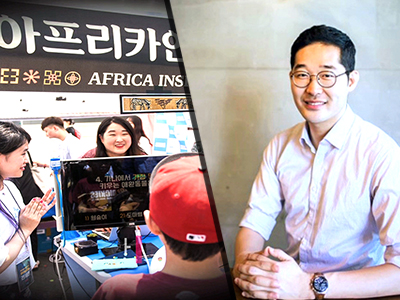 Ep. 217 Heo Sung-yong, CEO of Africa Insight who promotes the beauty of Africa