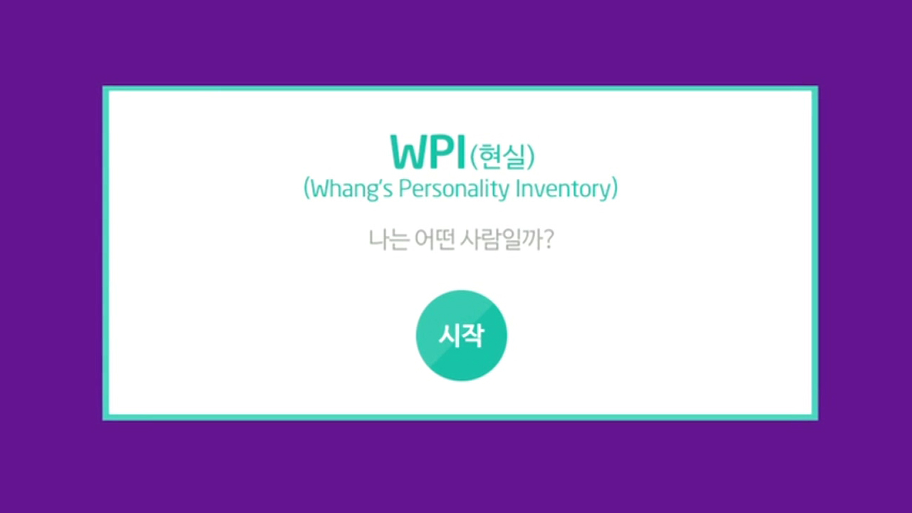 [Heart to Heart] WHANG's Personality Inventory(WPI) [Doctor Whang Sang-min]