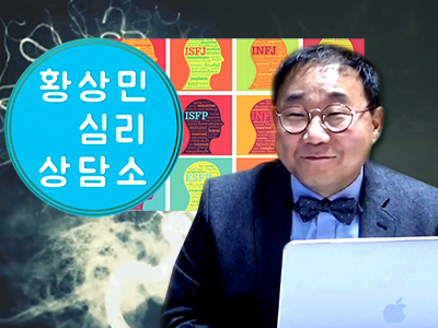 Ep. 219 Whang Sang-min, a psychology counselor who strives only for the betterment of healthy minds for Koreans