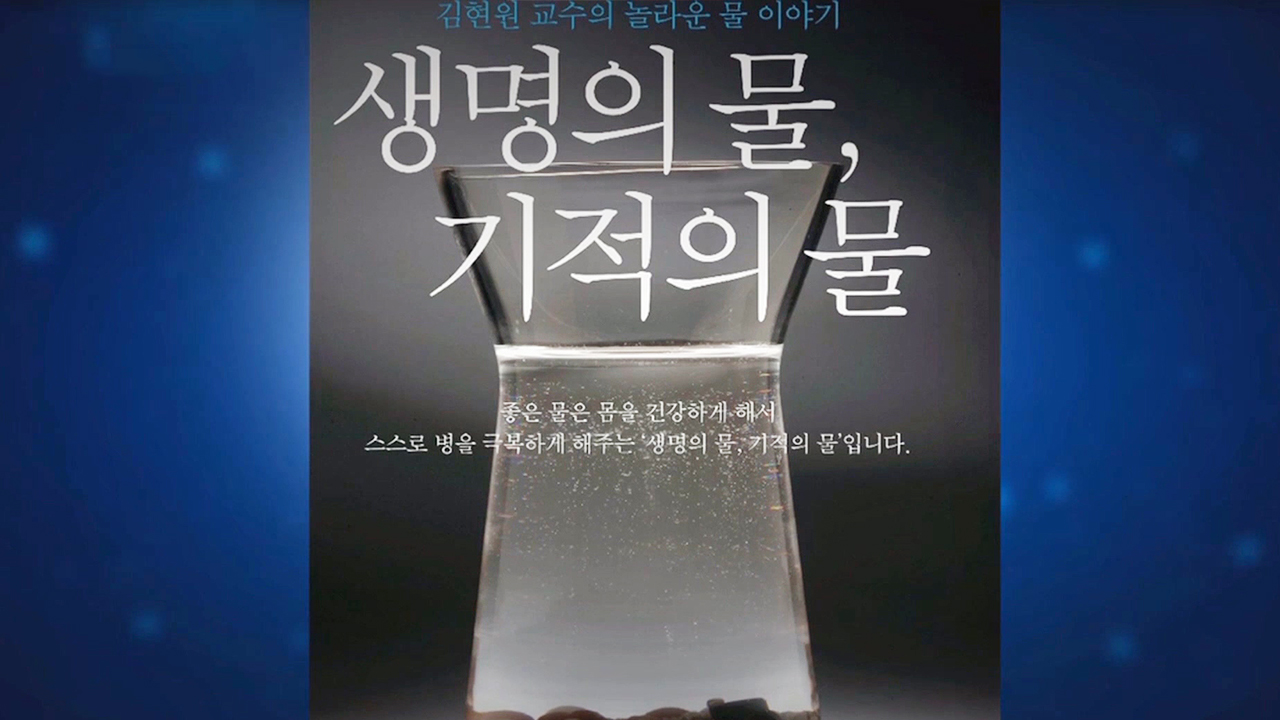 [Heart to Heart] A New scientific Paradigm that Begins from Water's Memorizing Ability [Kim Hyun-won]