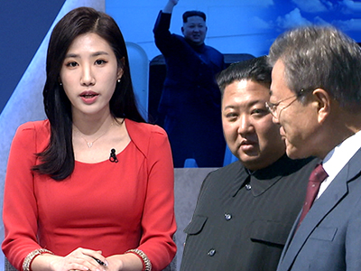 Ep. 28 Various views on Kim Jong-un's potential visit to Seoul