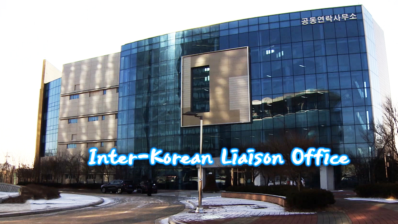 [Peace Insight] the Inter-Korean Joint Liaison Office in Kaesong