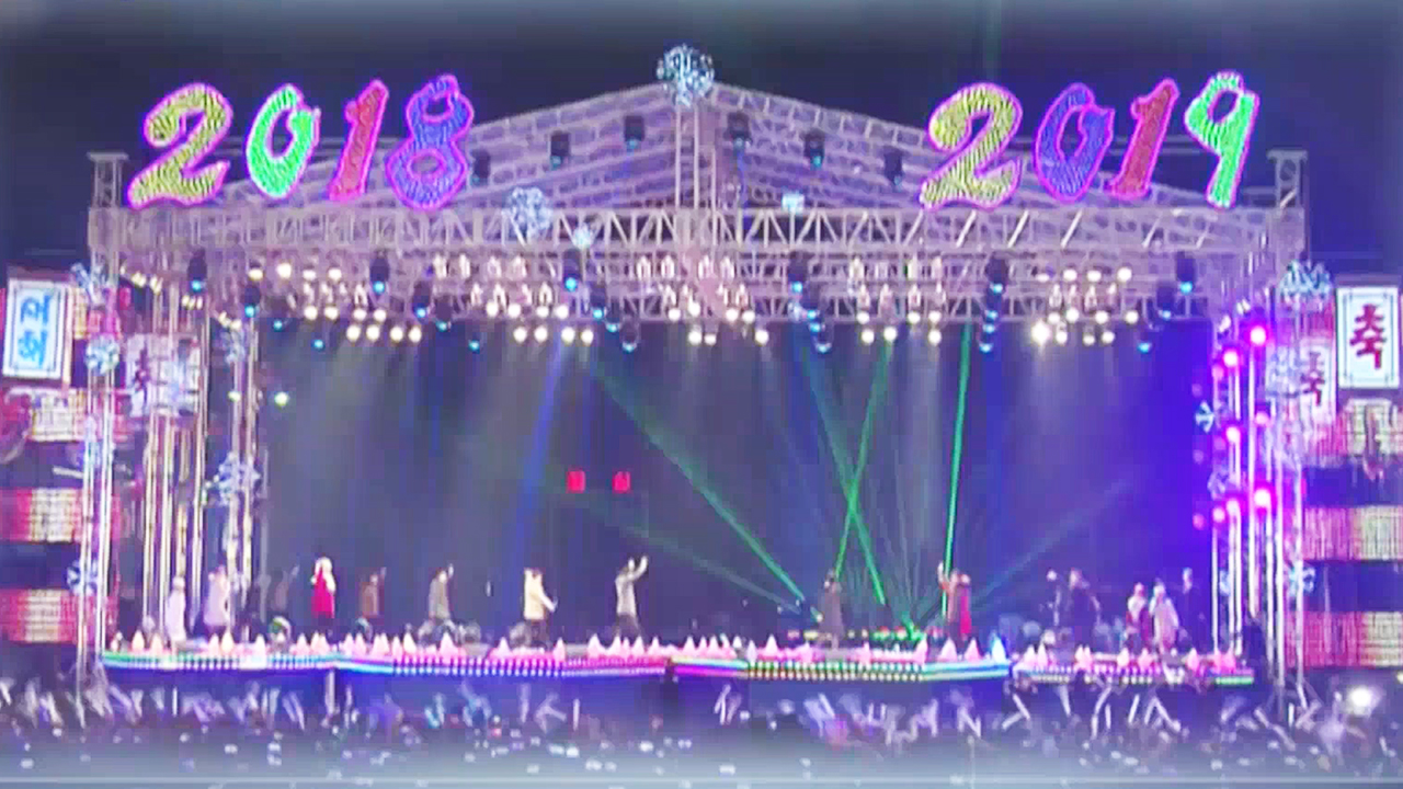 [A Road to Peace] 32-2 Latest Broadcasts from North Korea - lavish New Year's Eve celebrations