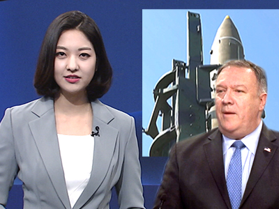 A Road to Peace Ep.33 : Signs of Change in U.S. Stance on Denuclearization