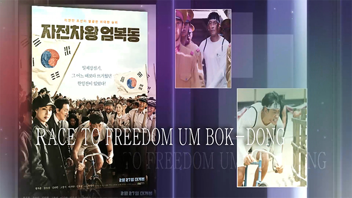 Ep.2081 - [ Race to Freedom - Um Bok-dong ] / Park Soo-ah