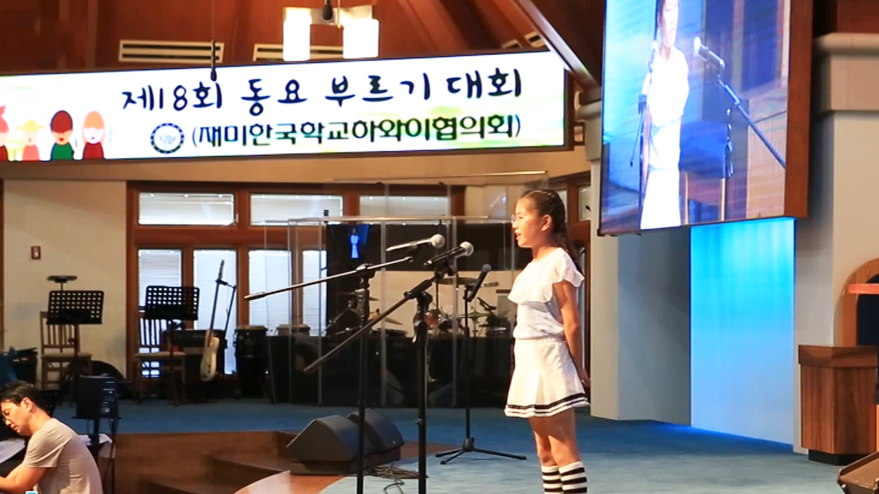 [Globetrotters] Korean Children Learning Hangeul Through Children's Songs