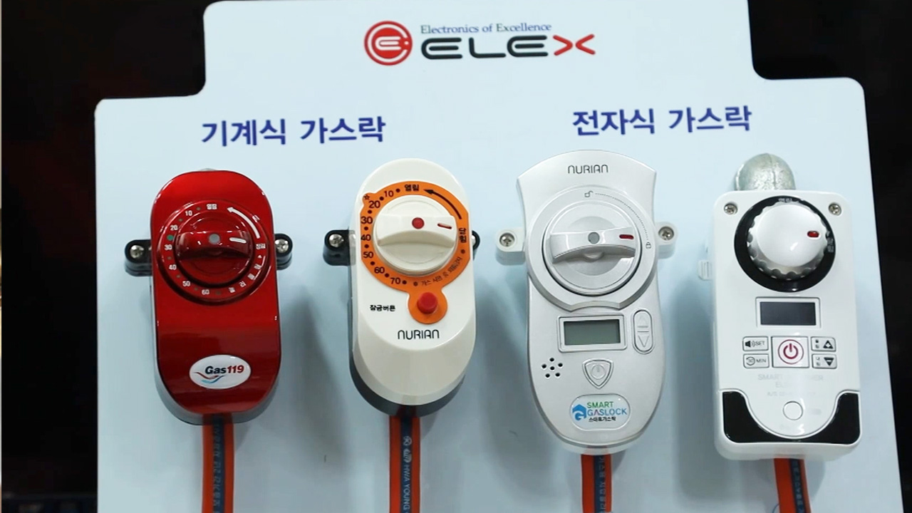 [SmartBiz Accelerators] ELEX, developing a smart gas timer which can automatically close the gas valve