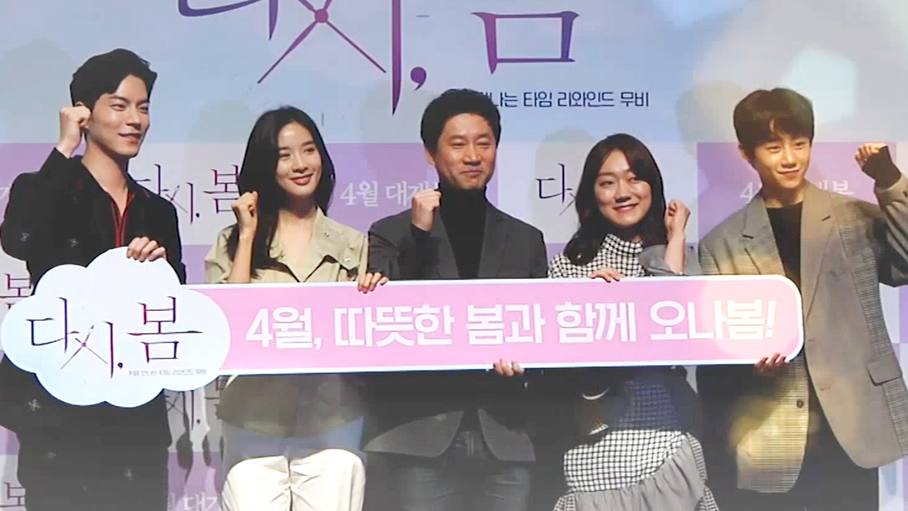 ☆ON SCENE☆ PRESS CONFERENCE of the movie 'Spring, Again (다시, 봄)'