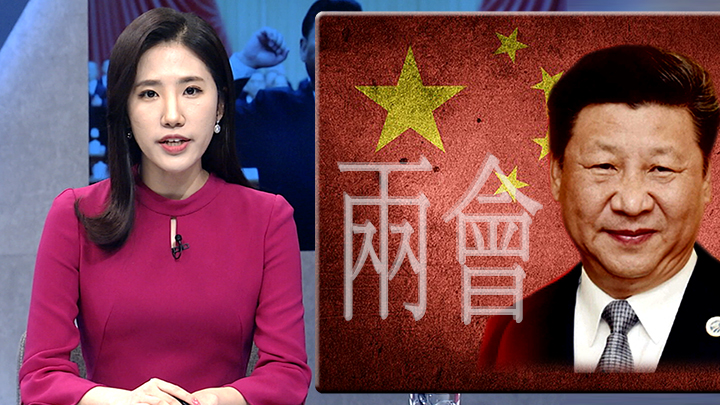 Ep.41 China's future policy direction through the Two Sessions
