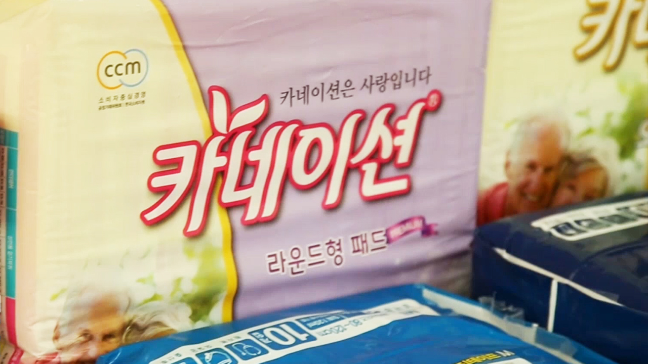 SHINWOO P&C, developing hygiene products for the elderly and patients