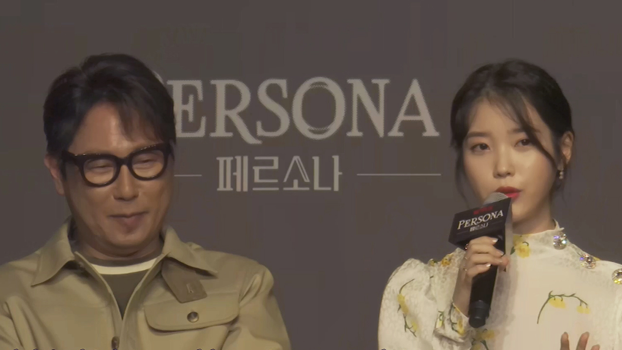 Press conference of the movie 'Persona (페르소나)'